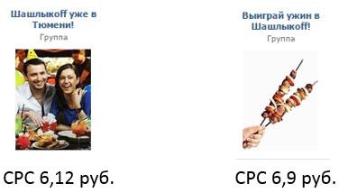 Креативы Шашлыкофф