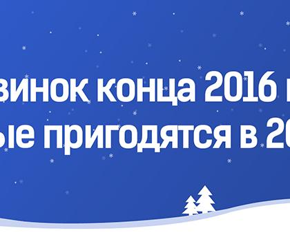 8 новинок конца 2016 года, которые пригодятся в 2017-ом
