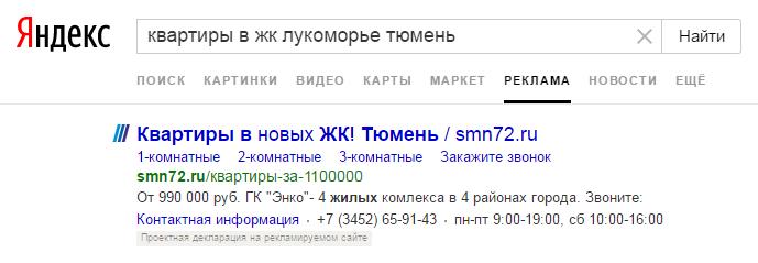 ЖК Лукоморье - Объявление